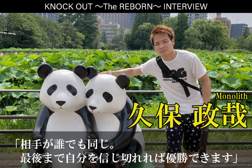 3.13 KNOCK OUT ~The REBORN~|久保政哉インタビュー公開!