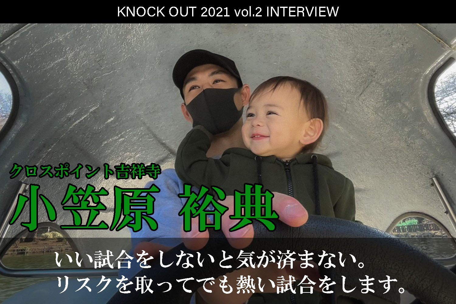 4.25 KNOCK OUT 2021 vol.2|小笠原裕典インタビュー公開!