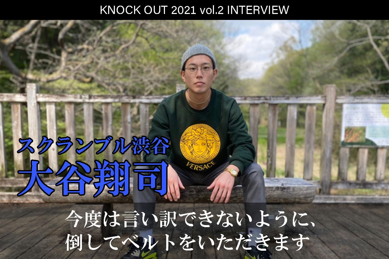 4.25 KNOCK OUT 2021 vol.2|大谷翔司インタビュー公開!