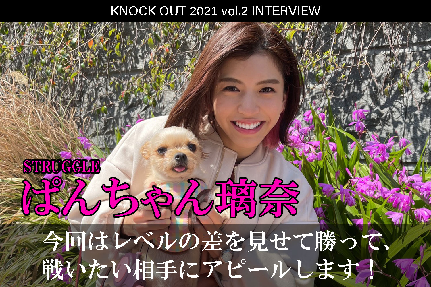 4.25 KNOCK OUT 2021 vol.2|ぱんちゃん璃奈インタビュー公開!