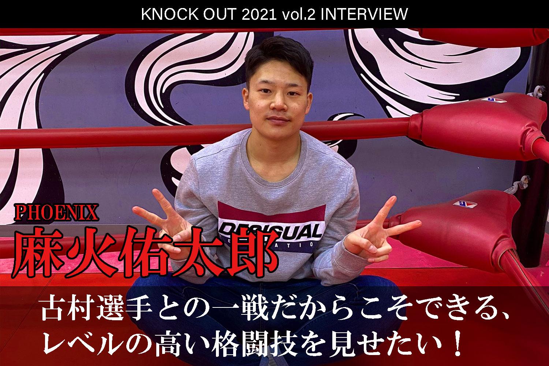 4.25 KNOCK OUT 2021 vol.2|麻火佑太郞インタビュー公開!