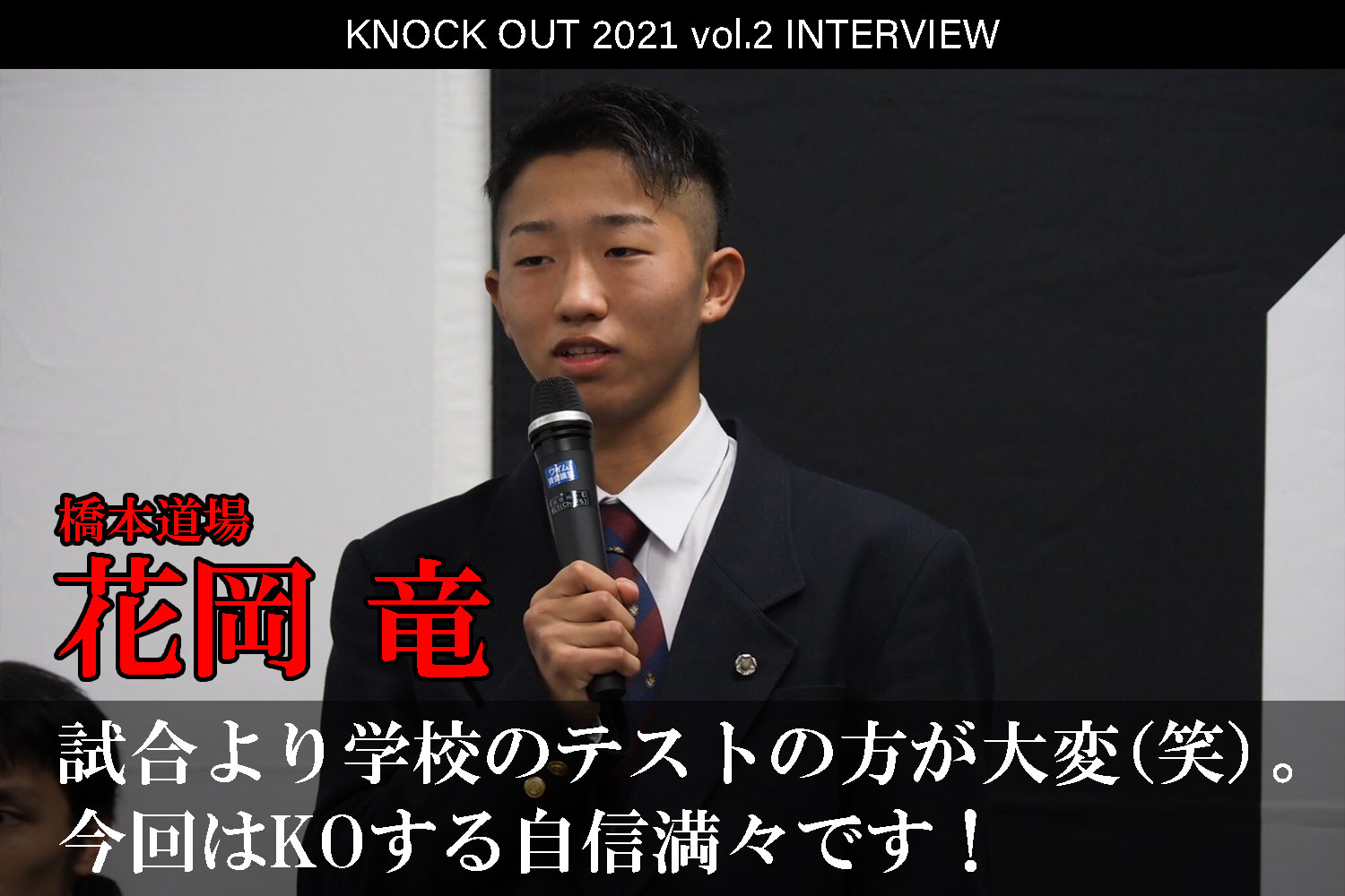 4.25 KNOCK OUT 2021 vol.2|花岡竜インタビュー公開!