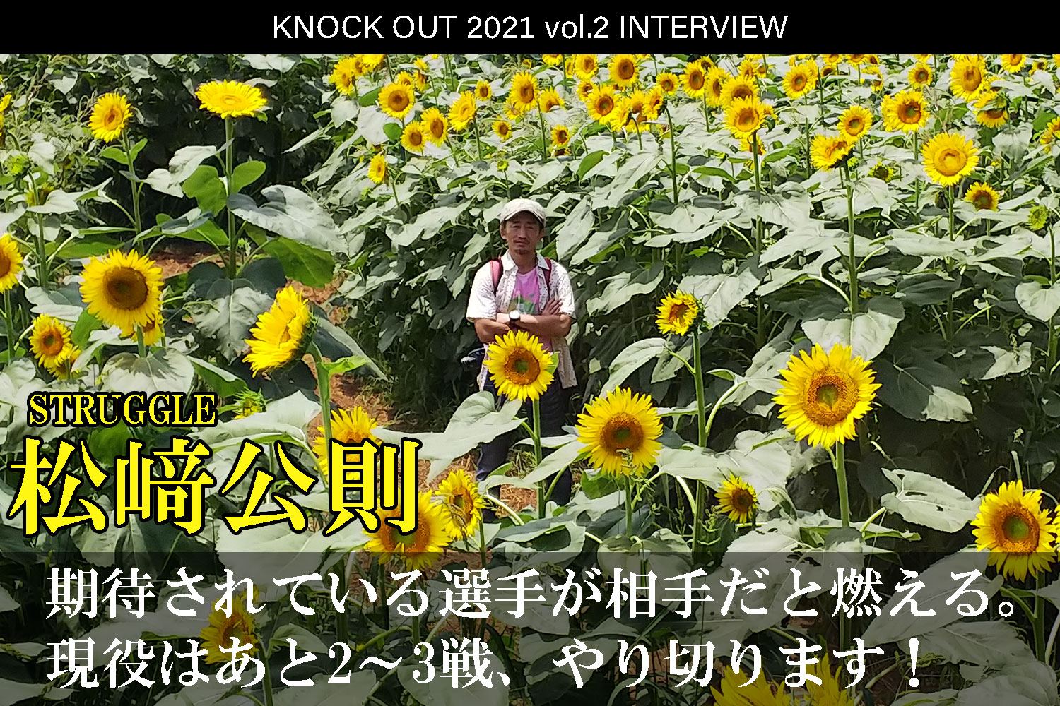 4.25 KNOCK OUT 2021 vol.2 松﨑公則インタビュー公開!