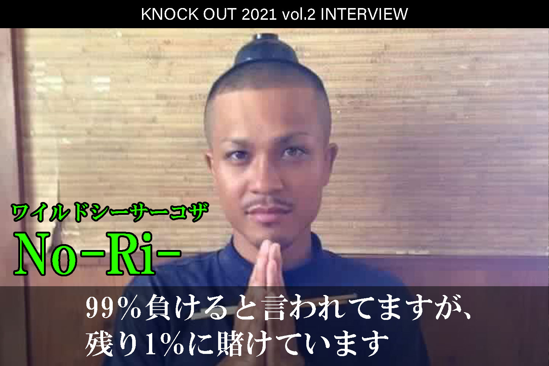 4.25 KNOCK OUT 2021 vol.2|No-Ri-インタビュー公開!