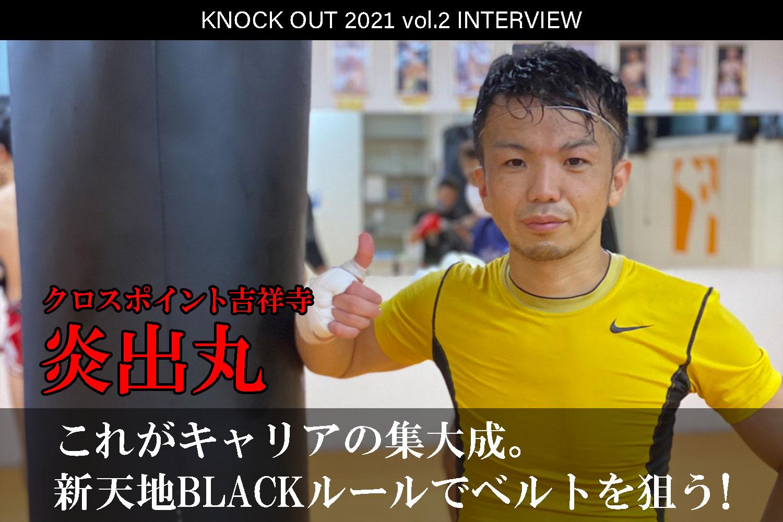 4.25 KNOCK OUT 2021 vol.2|炎出丸インタビュー公開!