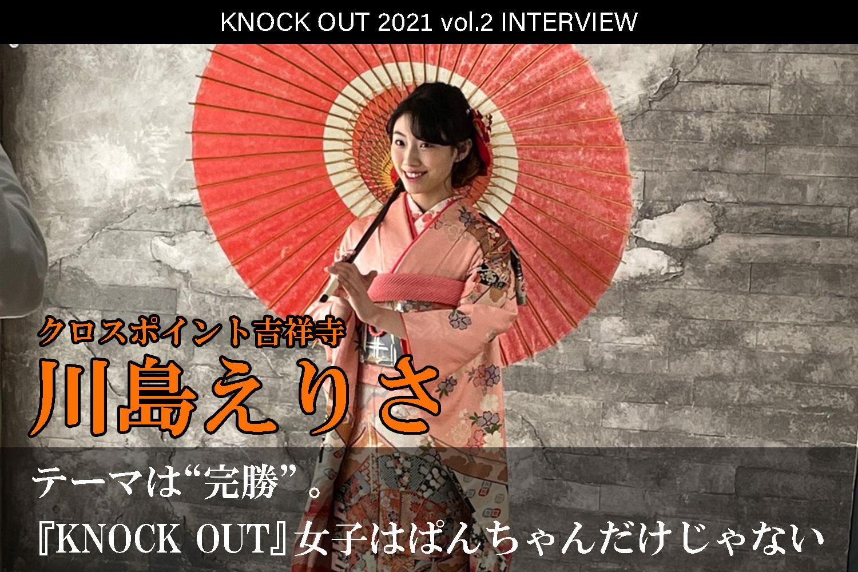 4.25 KNOCK OUT 2021 vol.2|川島えりさインタビュー公開!