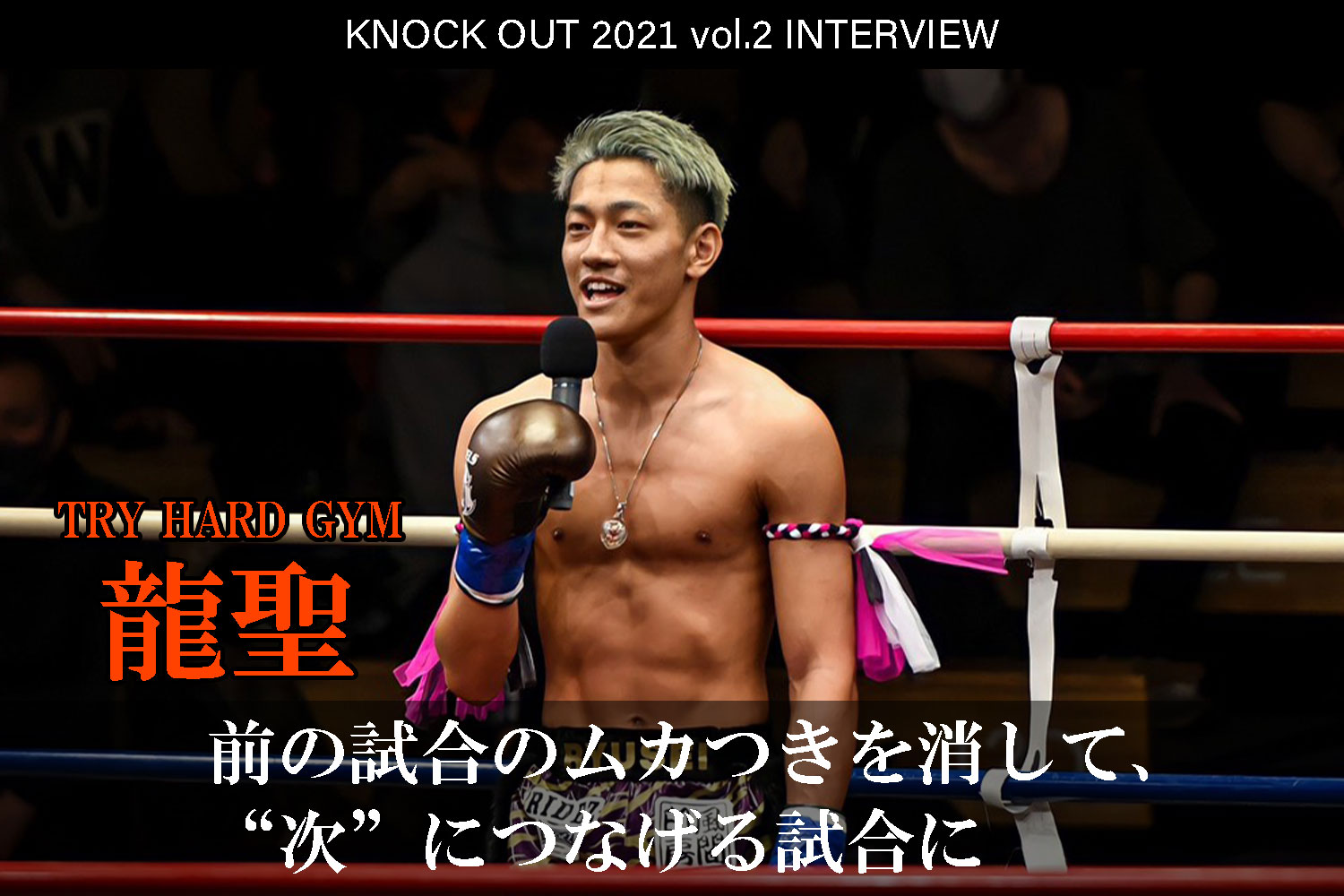 4.25 KNOCK OUT 2021 vol.2 龍聖インタビュー公開!
