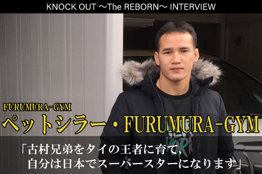 3.13 KNOCK OUT ~The REBORN~|ペットシラー・FURUMURA-GYMインタビュー公開!