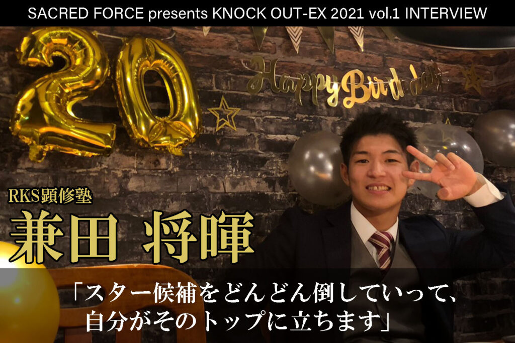4.4 SACRED FORCE presents KNOCK OUT-EX 2021 vol.1|兼田将暉インタビュー公開!