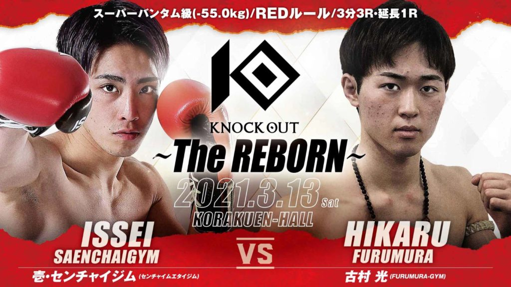 3.13 KNOCK OUT ~The REBORN~|追加対戦カード発表!