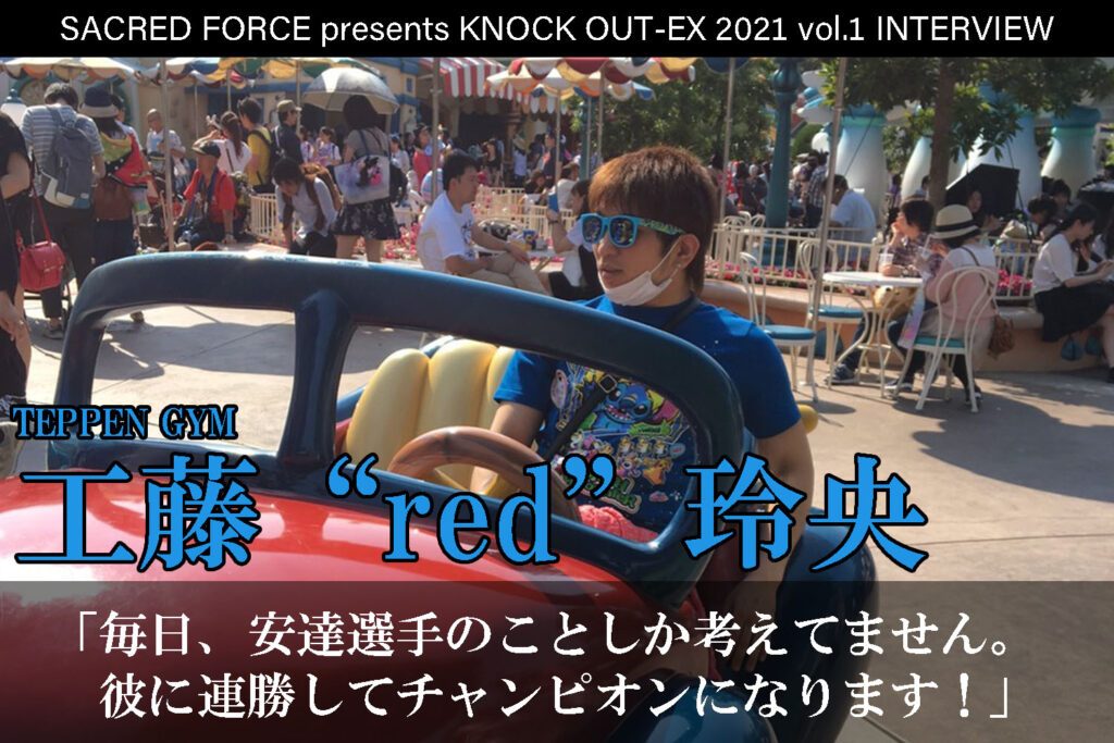 """4.4 SACRED FORCE presents KNOCK OUT-EX 2021 vol.1