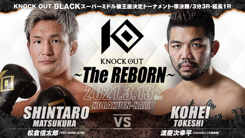 3.13 KNOCK OUT ~The REBORN~|カード変更のお知らせ