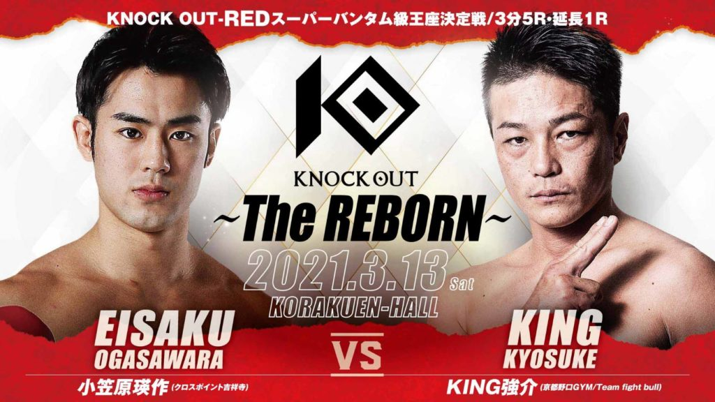 3.13 KNOCK OUT ~The REBORN~|対戦カード発表会見レポート