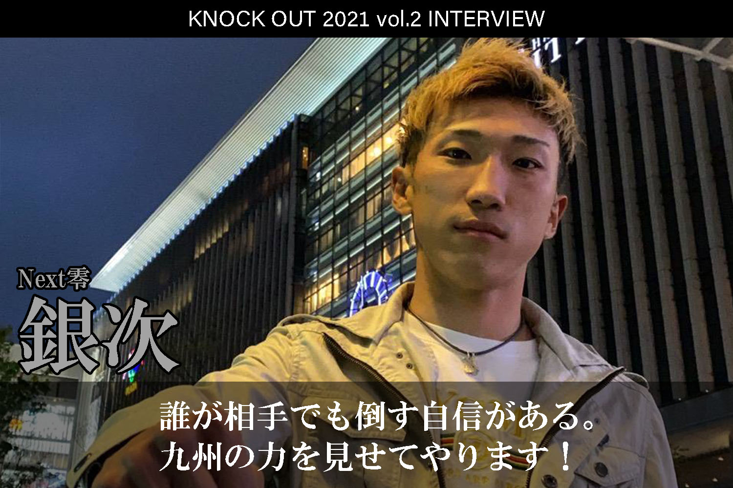 4.25 KNOCK OUT 2021 vol.2 銀次インタビュー公開!