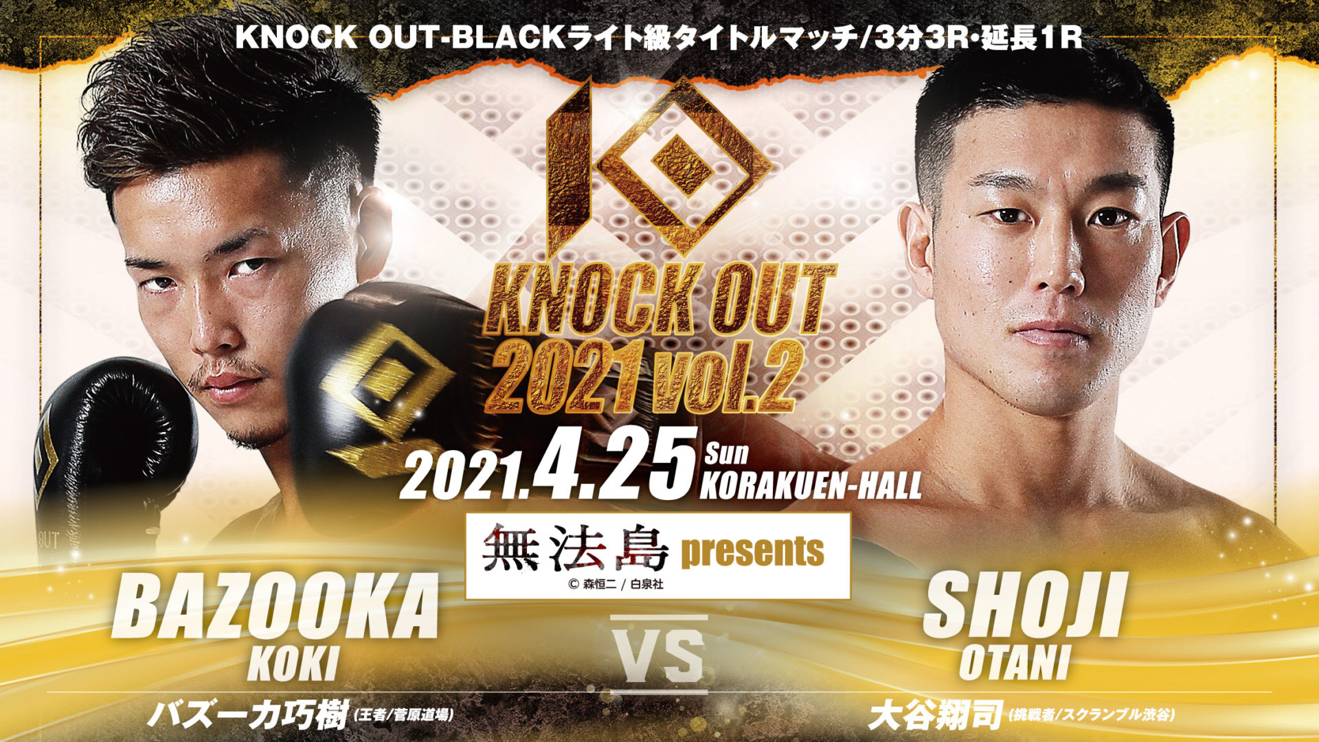 4.25 KNOCK OUT 2021 vol.2|バズーカ巧樹 vs 大谷翔司が「無法島 presents」に決定!