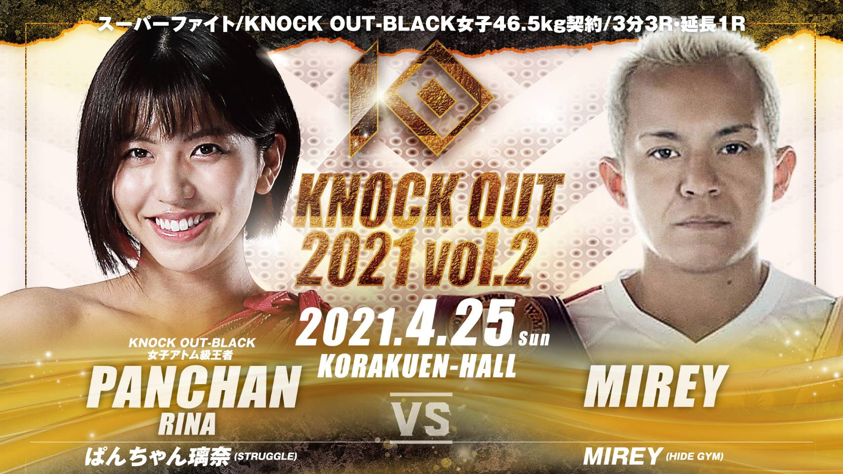 4.25 KNOCK OUT 2021 vol.2|追加カード決定!
