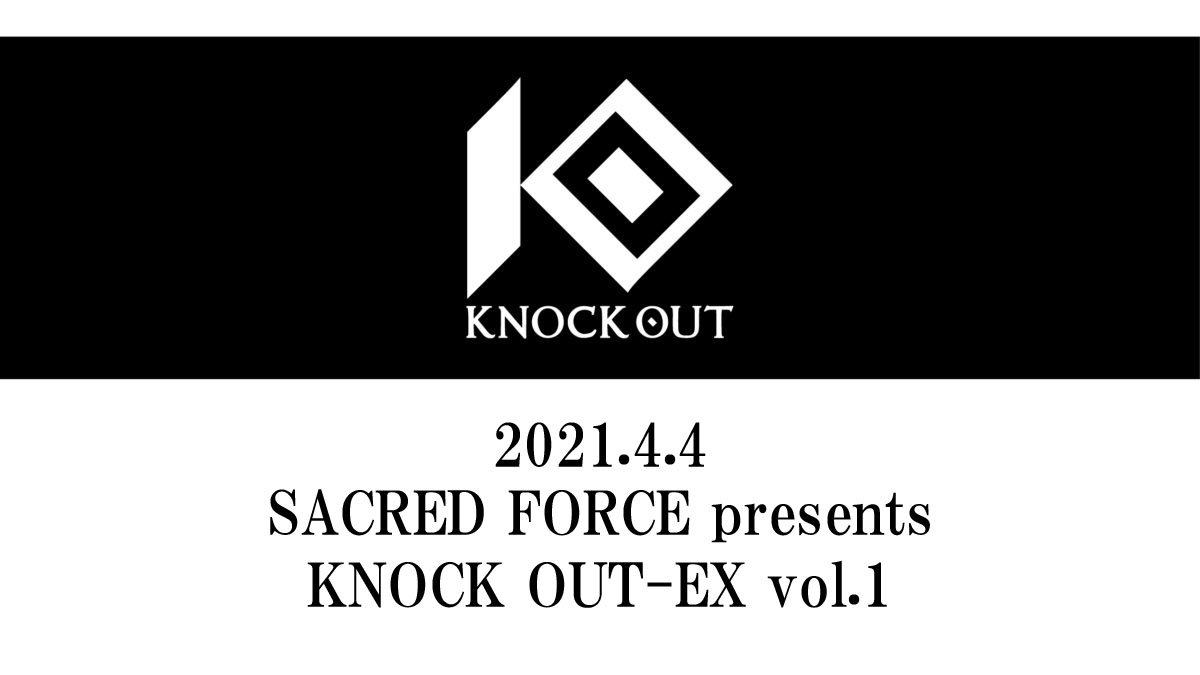 4.4 SACRED FORCE presents KNOCK OUT-EX vol.1|カード決定!
