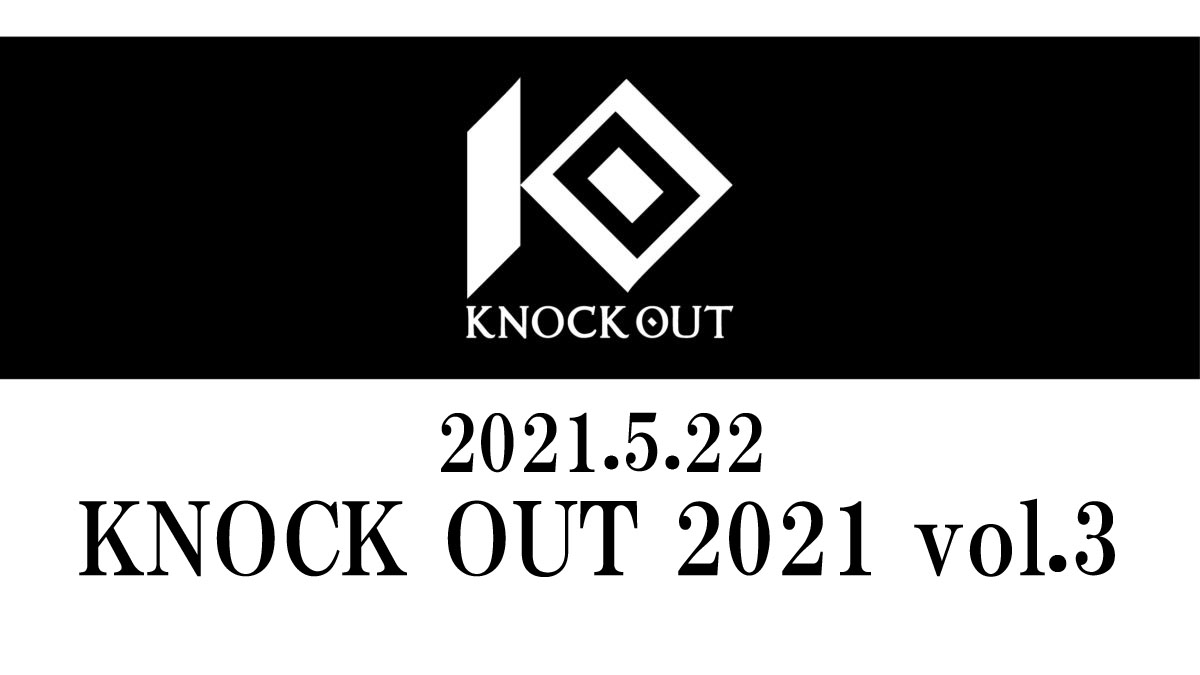 5.22 KNOCK OUT 2021 vol.3|大会概要・チケット概要のお知らせ