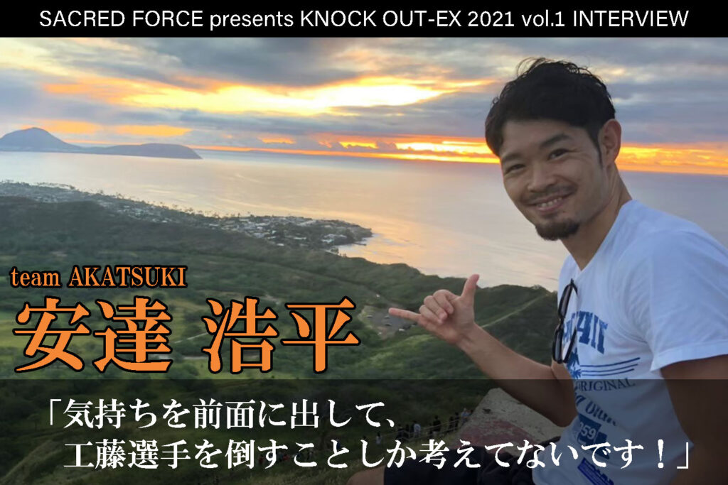 4.4 SACRED FORCE presents KNOCK OUT-EX 2021 vol.1 安達浩平インタビュー公開!