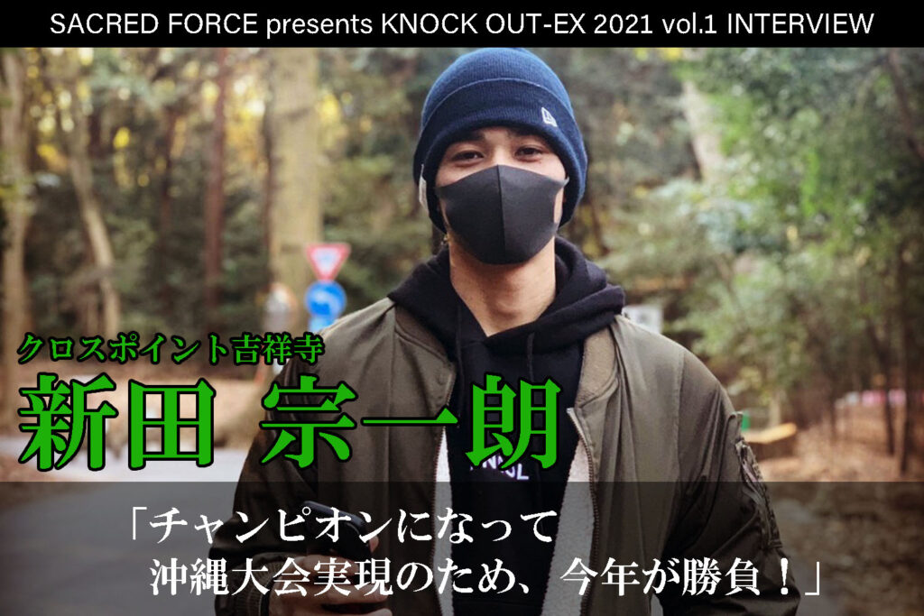 4.4 SACRED FORCE presents KNOCK OUT-EX 2021 vol.1|新田宗一朗インタビュー公開!