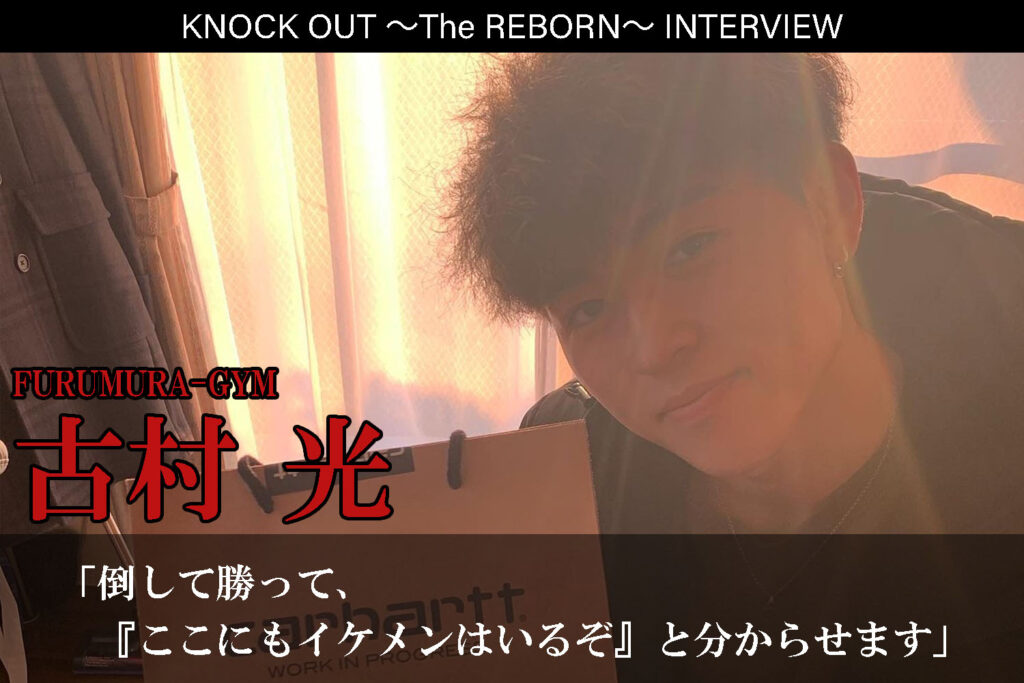 3.13 KNOCK OUT ~The REBORN~|古村光インタビュー公開!