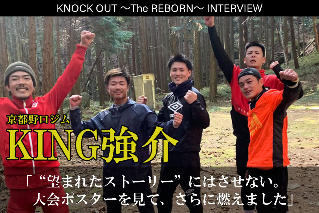 3.13 KNOCK OUT ~The REBORN~ KING強介インタビュー公開!