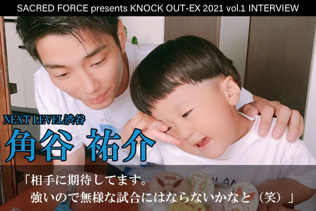 4.4 SACRED FORCE presents KNOCK OUT-EX 2021 vol.1 角谷祐介インタビュー公開!