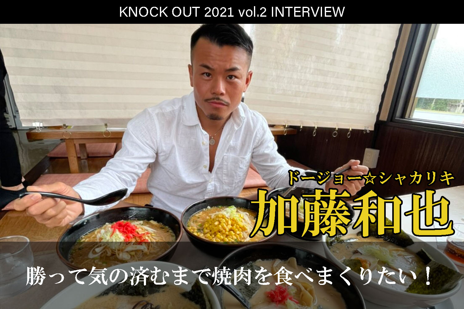4.25 KNOCK OUT 2021 vol.2|加藤和也インタビュー公開!