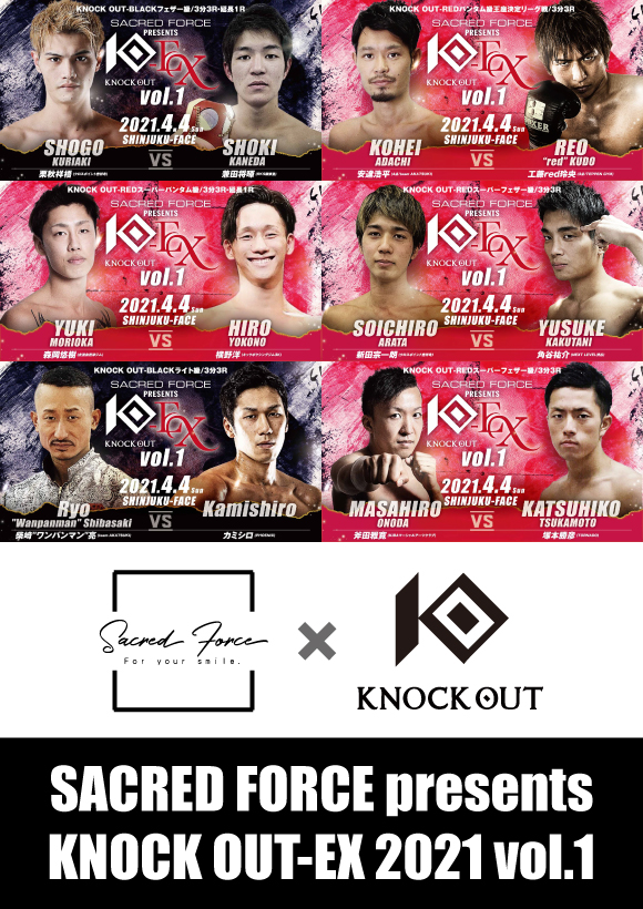 574SACRED FORCE presents KNOCK OUT-EX 2021 vol.1