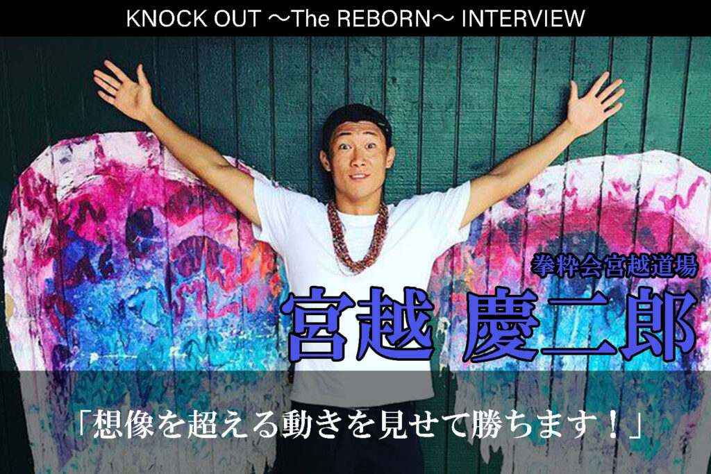 3.13 KNOCK OUT ~The REBORN~|宮越慶二郎インタビュー公開!