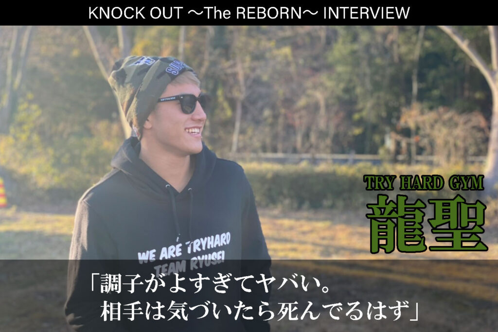3.13 KNOCK OUT ~The REBORN~ 龍聖インタビュー公開!