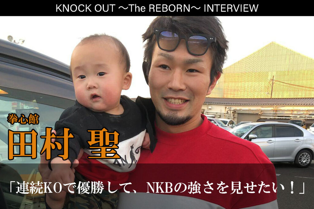 3.13 KNOCK OUT ~The REBORN~|田村聖インタビュー公開!