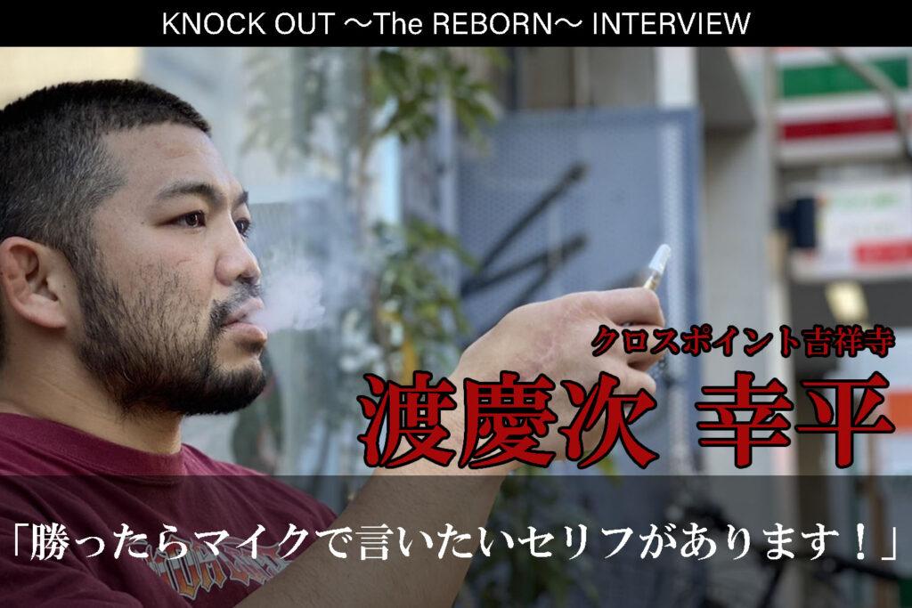 3.13 KNOCK OUT ~The REBORN~|渡慶次幸平インタビュー公開!
