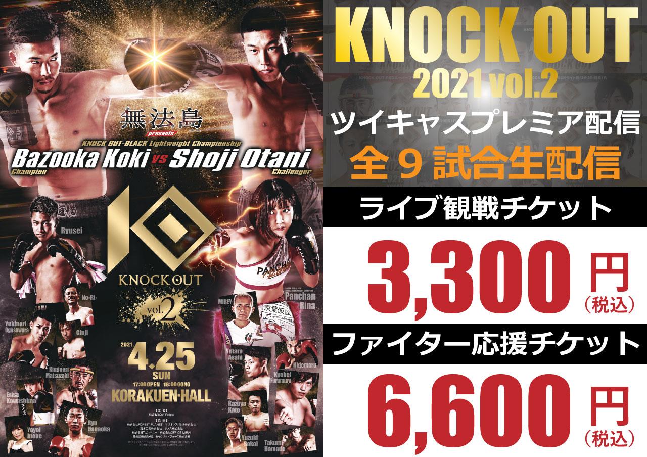 4.25 KNOCK OUT 2021 vol.2 ツイキャスプレミア配信が決定!