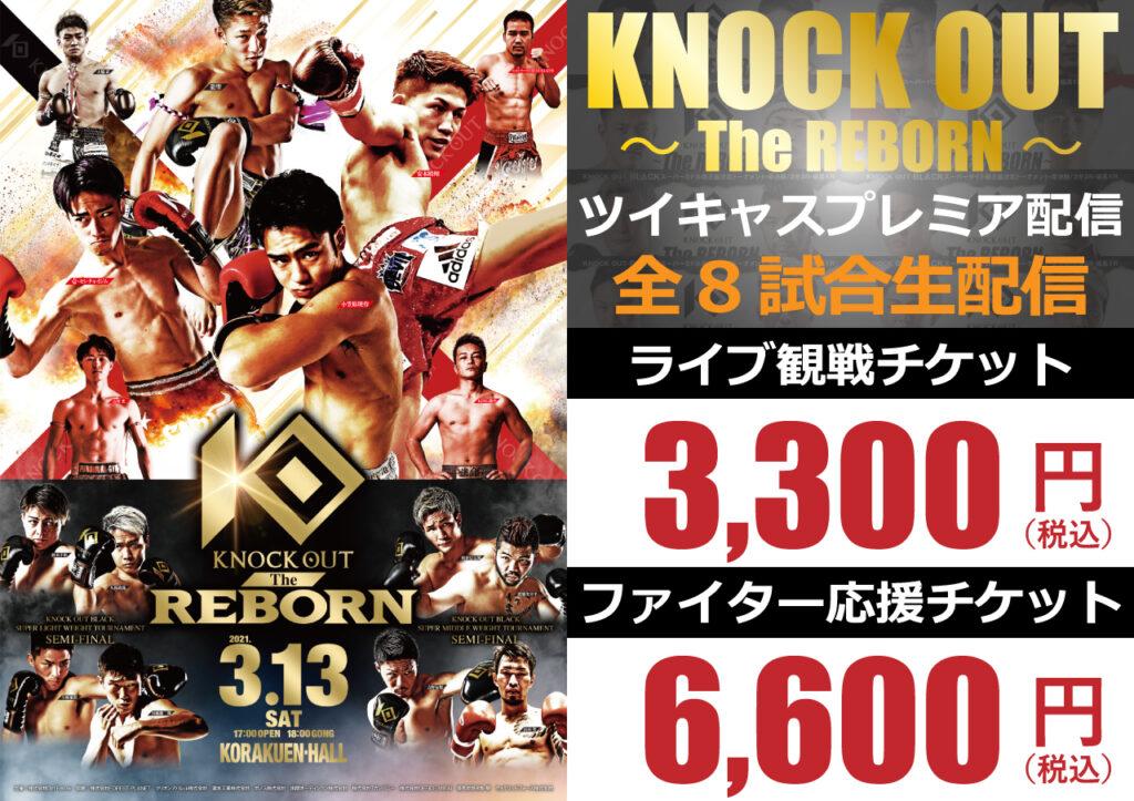 3.13 KNOCK OUT ~The REBORN~|ツイキャスプレミア配信とサムライTV生中継が決定!