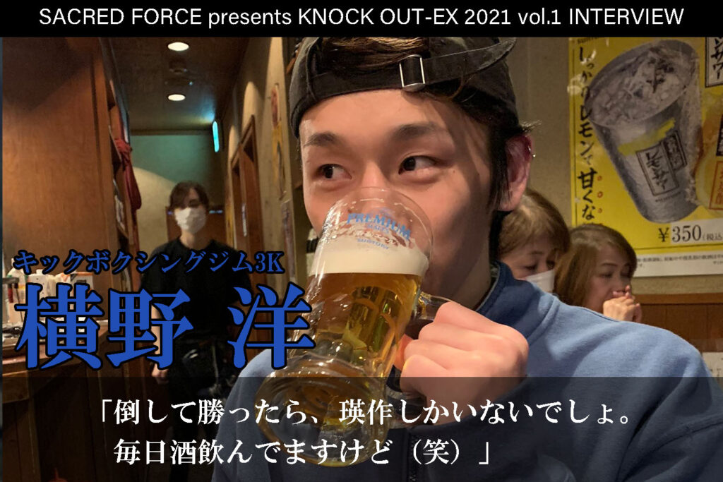 4.4 SACRED FORCE presents KNOCK OUT-EX 2021 vol.1|横野洋インタビュー公開!