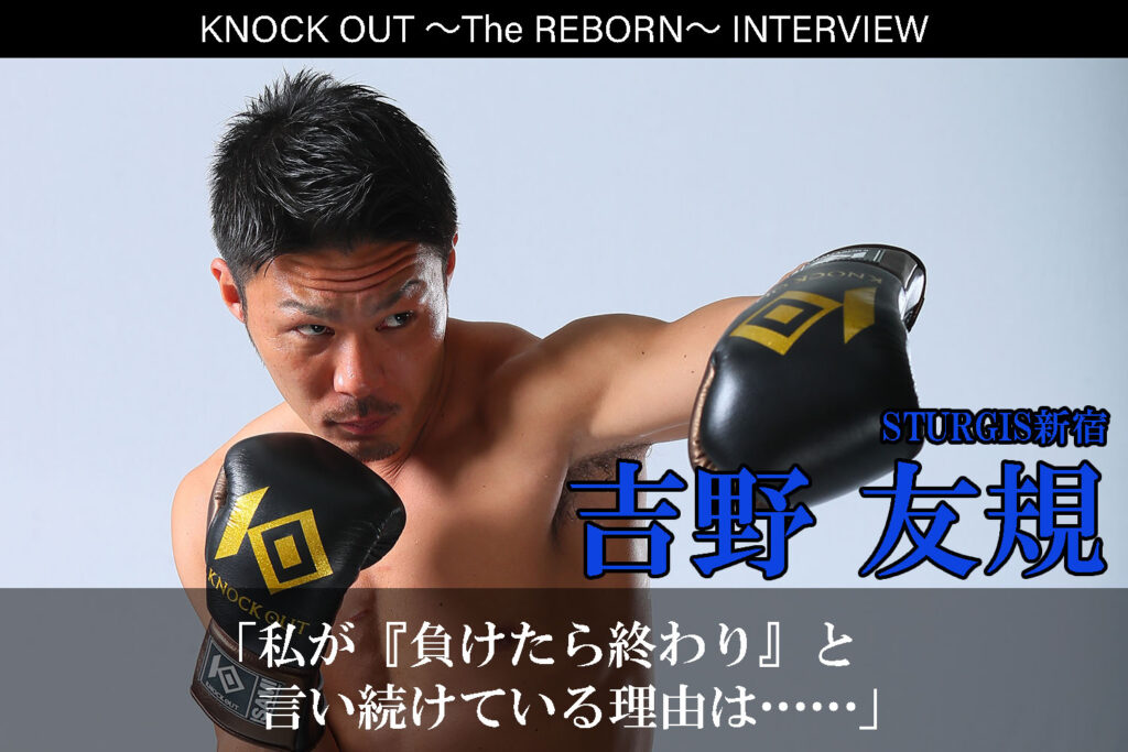 3.13 KNOCK OUT ~The REBORN~|吉野友規インタビュー公開!