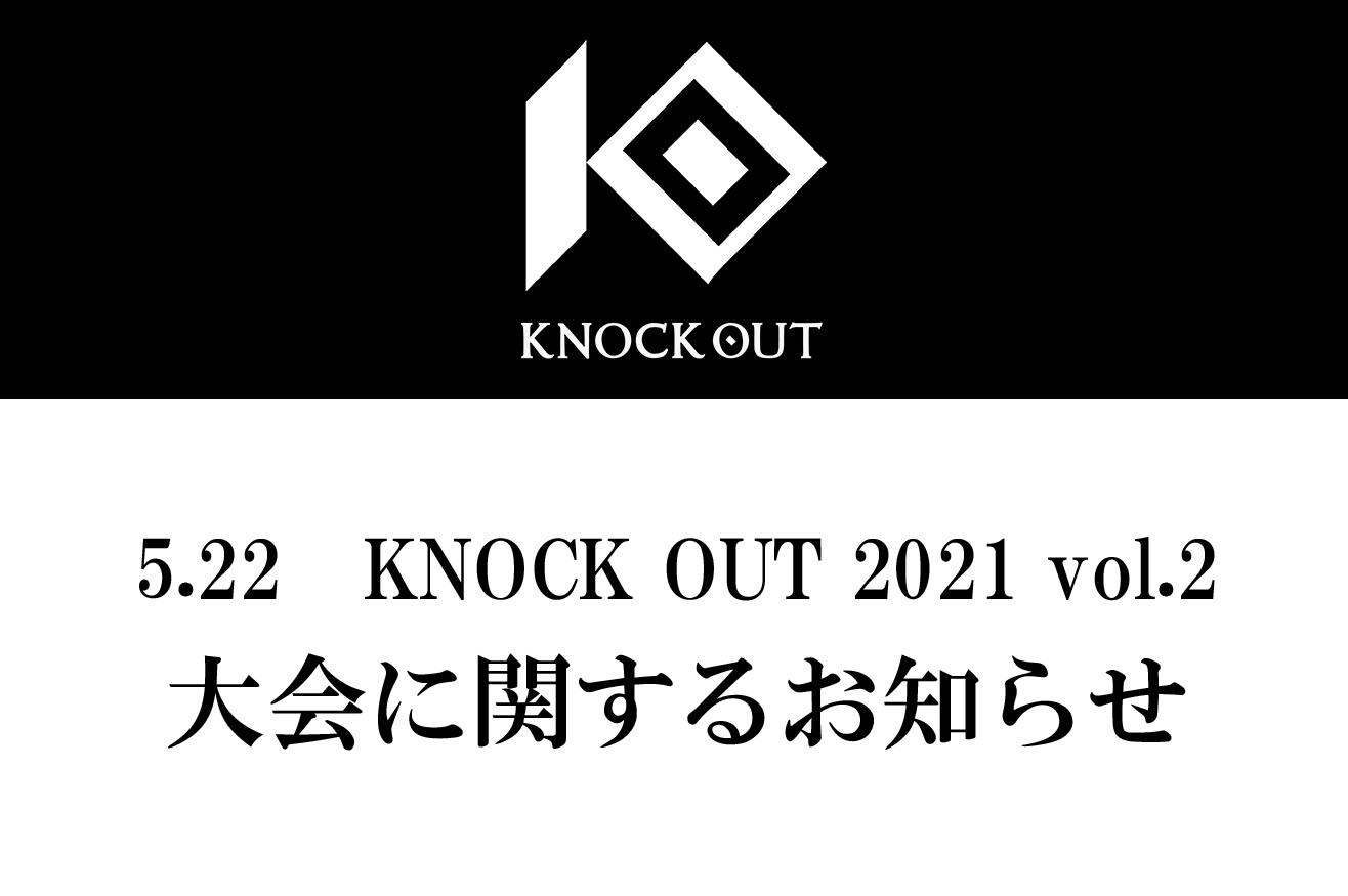 5.22 KNOCK OUT 2021 vol.2|大会に関するお知らせ