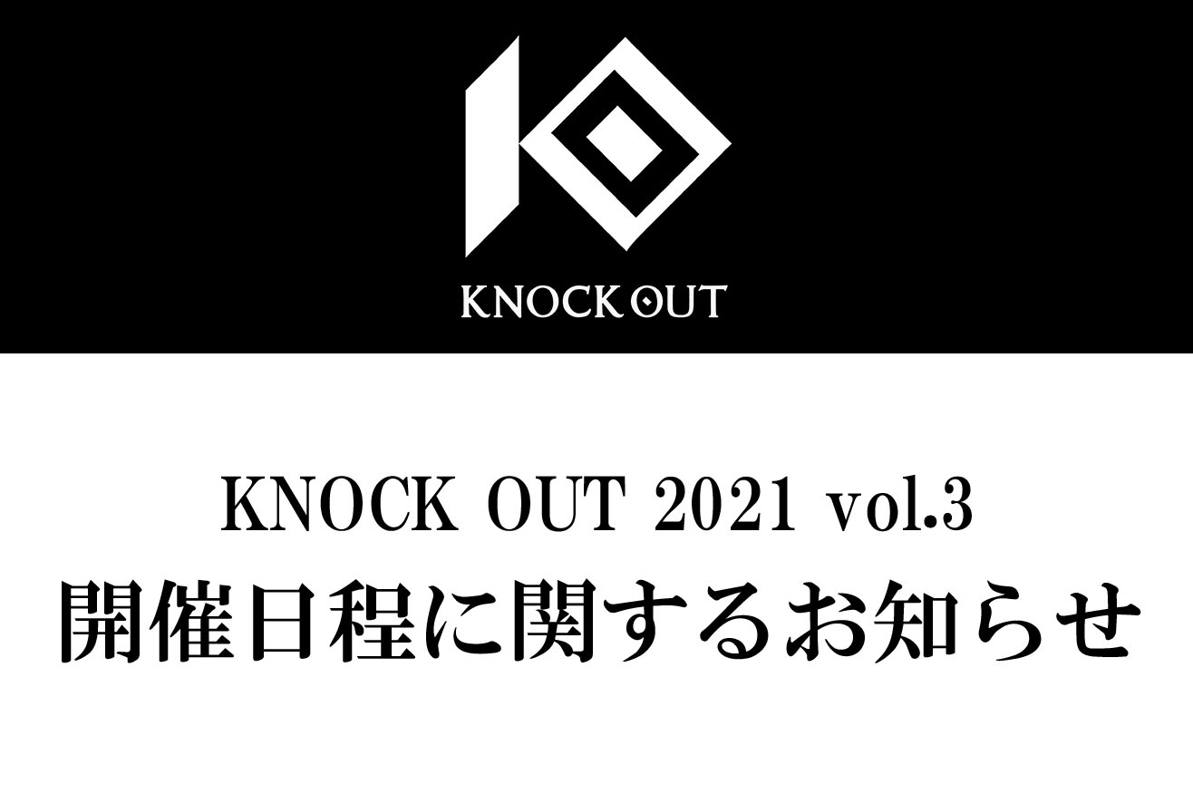KNOCK OUT 2021 vol.3|開催日程に関するお知らせ