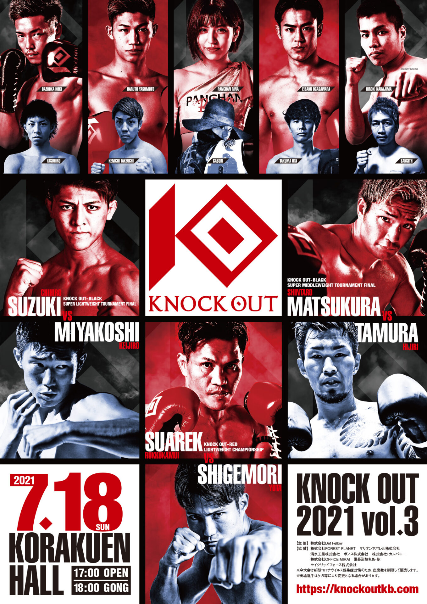 615KNOCK OUT 2021 vol.3