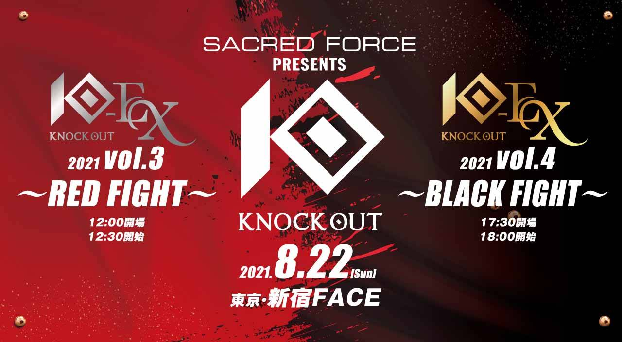 2685SACRED FORCE presents KNOCK OUT-EX 2021 vol.4 ~BLACK FIGHT~
