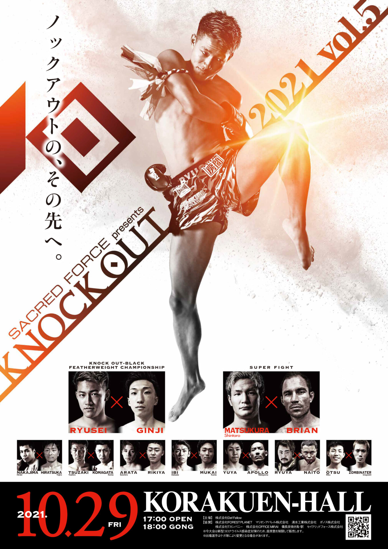 4048SACRED FORCE presents KNOCK OUT 2021 vol.5